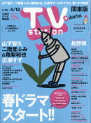 TV station (テレビステーション) 関東版 2019年 3/30号 [雑誌]