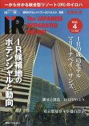 増刊HOTERES (ホテレス) 日本版IR Vol.4 2019年 3/8号 [雑誌]