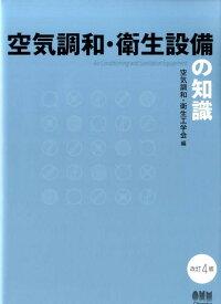 空気調和・衛生設備の知識 改訂4版 [ 空気調和・衛生工学会 ]