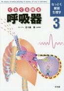 なっとく解剖生理学(3)