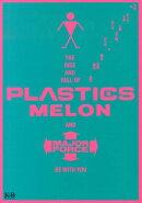 プラスチックスの上昇と下降、そしてメロンの理力