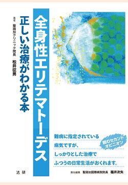 【POD】全身性エリテマトーデス : 正しい治療がわかる本