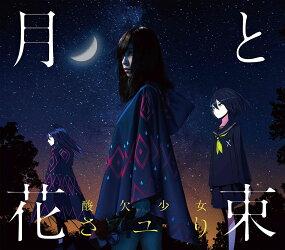 月と花束 (初回限定盤 CD+DVD)