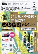 教員養成セミナー 2019年 03月号 [雑誌]