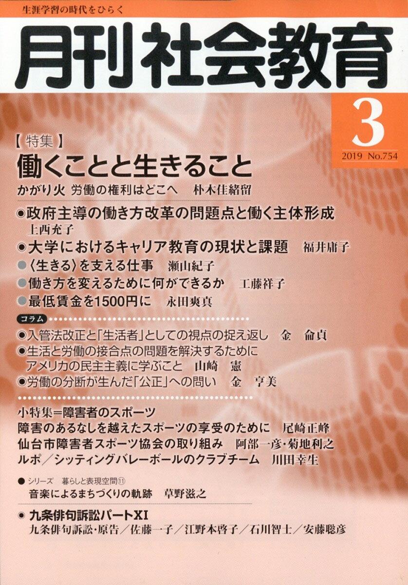 月刊 社会教育 2019年 03月号 [雑誌]