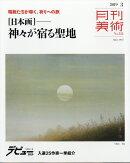 月刊 美術 2019年 03月号 [雑誌]