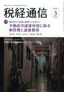 税経通信 2019年 03月号 [雑誌]