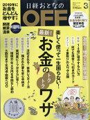 日経おとなの OFF (オフ) 2019年 03月号 [雑誌]