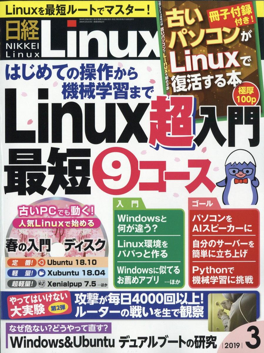 日経 Linux (リナックス) 2019年 03月号 [雑誌]