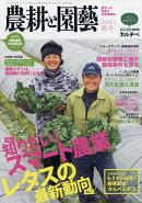 農耕と園藝 2019年 03月号 [雑誌]