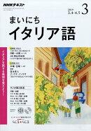 NHK ラジオ まいにちイタリア語 2019年 03月号 [雑誌]