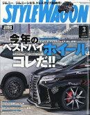 STYLE WAGON (スタイル ワゴン) 2019年 03月号 [雑誌]