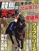 TVfan(ファン)関西版 増刊 競馬の天才!Vol.5 2019年 03月号 [雑誌]
