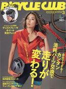 BiCYCLE CLUB (バイシクル クラブ) 2019年 03月号 [雑誌]