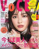 VoCE (ヴォーチェ) 2019年 03月号 [雑誌]