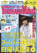 横浜ウォーカー 2019年 03月号 [雑誌]