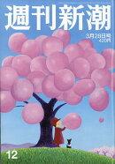 週刊新潮 2019年 3/28号 [雑誌]