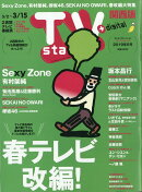 TV station (テレビステーション) 関西版 2019年 3/2号 [雑誌]