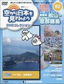 隔週刊 空から日本を見てみようDVDコレクション 2019年 3/19号 [雑誌]