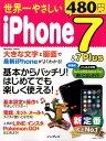 世界一やさしいiPhone 7&7 Plus はじめてでも楽しく使える! (impress mook)