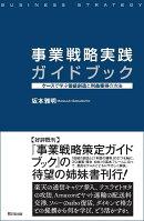 事業戦略実践ガイドブック