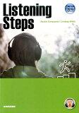 英語の音を鍛えるリスニング・ステップ