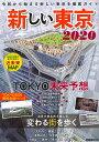 新しい東京2020 令和から始まる新しい東京を徹底ガイド (ぴあMOOK)