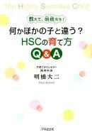 何かほかの子と違う?HSCの育て方Q&A