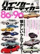 昭和のハイソカー&スポーティカーとバブルの時代(80・90年代)