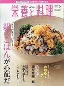 栄養と料理 2019年 03月号 [雑誌]