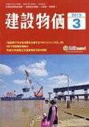 建設物価 2019年 03月号 [雑誌]