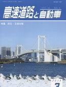 高速道路と自動車 2019年 03月号 [雑誌]