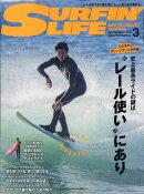 サーフィンライフ 2019年 03月号 [雑誌]