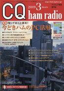 CQ ham radio (ハムラジオ) 2019年 03月号 [雑誌]