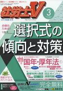 社労士V 2019年 03月号 [雑誌]