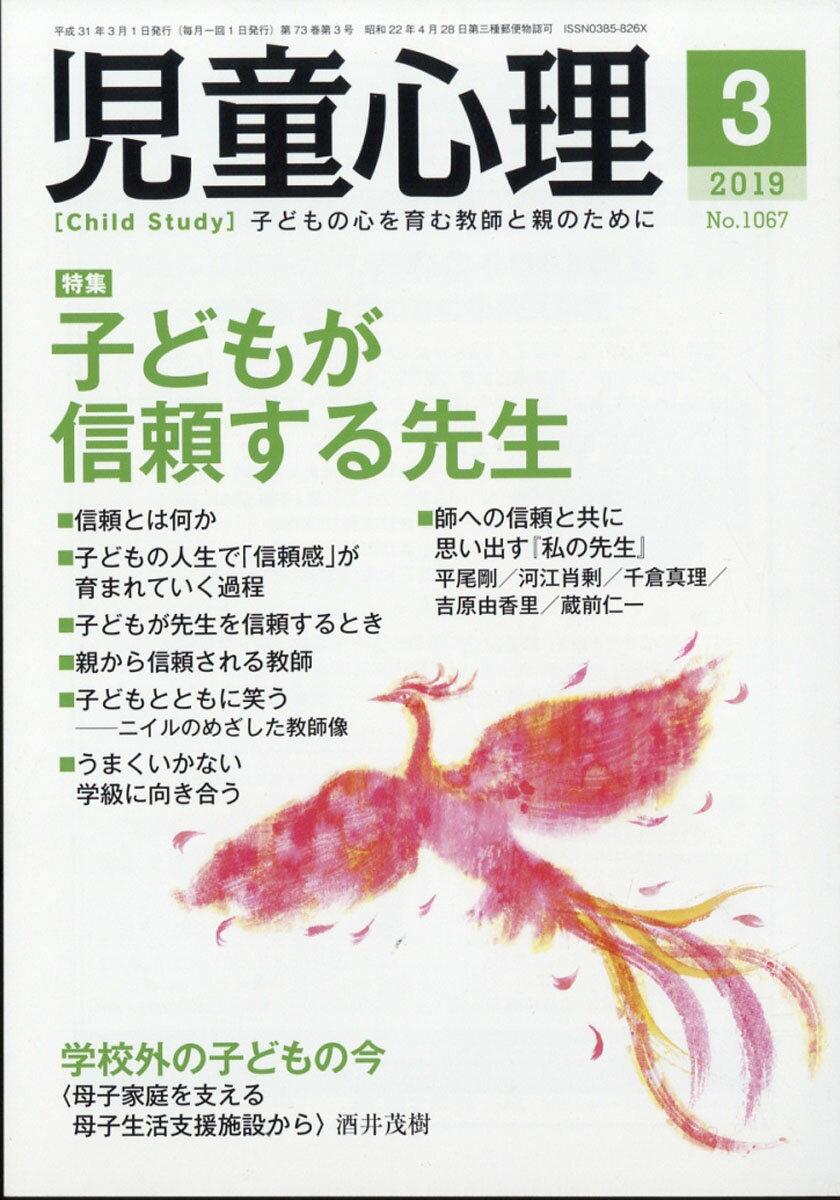 児童心理 2019年 03月号 [雑誌]