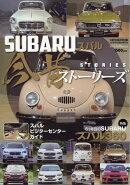 月刊自家用車増刊 SUBARU 60年の軌跡 2019年 03月号 [雑誌]