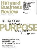 DIAMONDハーバード・ビジネス・レビュー 2019年 3 月号 [雑誌] (PURPOSE(パーパス)会社は何のために存在するのか/あ…