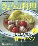 NHK きょうの料理 2019年 03月号 [雑誌]