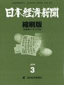 日本経済新聞縮刷版 2019年 03月号 [雑誌]
