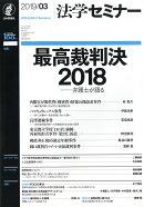 法学セミナー 2019年 03月号 [雑誌]