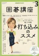 NHK 囲碁講座 2019年 03月号 [雑誌]
