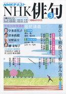 NHK 俳句 2019年 03月号 [雑誌]