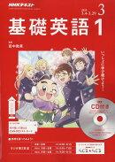 NHK ラジオ 基礎英語1 CD付き 2019年 03月号 [雑誌]