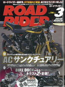 ROAD RIDER (ロードライダー) 2019年 03月号 [雑誌]