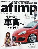 af imp. (オートファンションインポート) 2019年 03月号 [雑誌]