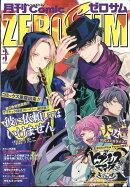 Comic ZERO-SUM (コミック ゼロサム) 2019年 03月号 [雑誌]
