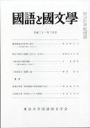 国語と国文学 2019年 03月号 [雑誌]