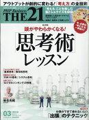 THE 21 (ザ ニジュウイチ) 2019年 03月号 [雑誌]