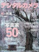 デジタルカメラマガジン 2019年 03月号 [雑誌]